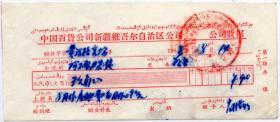 60年代发票单据------1963年新疆维吾尔自治区百货公司