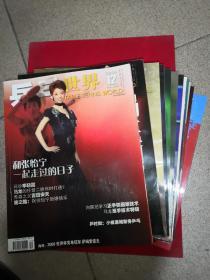 乒乓世界【2009年全年12期全】2.4.8.9.期有海报