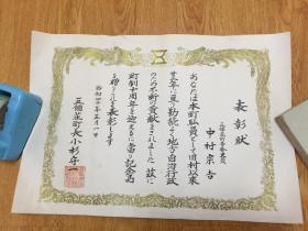 1965年日本滋贺县《表彰状》一张,表彰职员为村镇的勤劳贡献