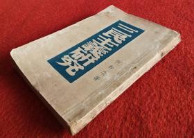 民国29年何干之著新中出版社初版《三民主义研究》一册全:伦敦被难记自述和孙文学说的修正,上李鸿章书,李鸿章和孙中山,反满运动,辛亥革命的价值,五权宪法,共产主义是三民主义的好朋友,中国革命的根本问题。