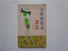 约七十年代版 女性时装画画法  (注:该书前后扉页有自然发黄及书边有轻微水渍)