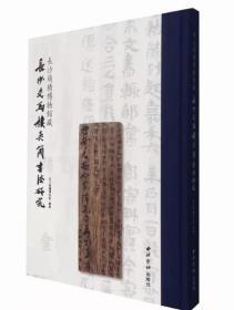 长沙简牍博物馆藏 长沙走马楼吴简书法研究