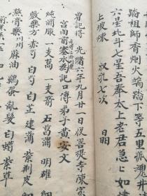 民间中医秘方传方手抄本,书法漂亮