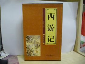 西游记(大字典藏版,全四册) 带外函套,未翻阅