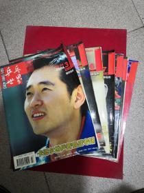 乒乓世界2004年第3.4.6.7.8.9.11.12期 8册合售(内有副刊)