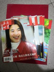 乒乓世界2003年第4.5.7.8.10.11.12期 7册合售(内有副刊)