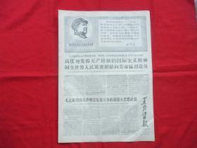 黑龙江日报===原版老报纸===1968年4月19日===4版全。