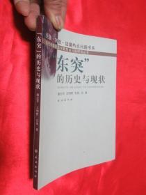 """""""东突""""的历史与现状"""