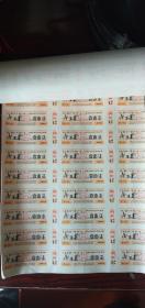 内蒙古自治区  六十年代布票   一共有86张,每版有二十张完整。十张是半个。每页都有文革笔记。一本合售