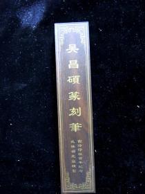 吴昌硕篆刻笔两支-----西泠印社百年纪念