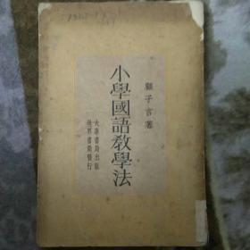 民国二十二年小学国语教学法