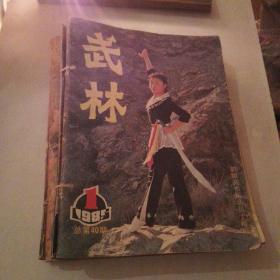 武林1985年1~12