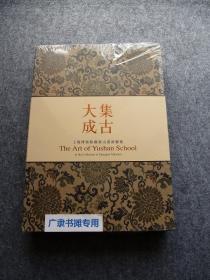 集古大成—上海博物馆藏虞山画派艺术