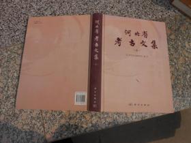 河北省考古文集:四{收录了考古发掘和调查报告16篇和研究专题文章21篇}