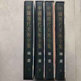 中国现代美术全集 油画1—4(16开精装画集  四册合售)
