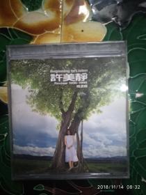 许美静1996-1999精选辑(CD)