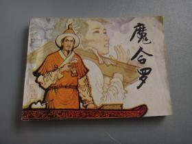 连环画:魔合罗,1984年1版1印