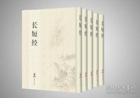 长短经(16开精装 全一册)