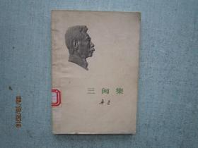魯迅 人民文學出版社 三閑集  4747