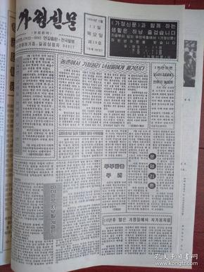 家庭新闻(朝鲜文)1994年5月12日(原计划生育报)
