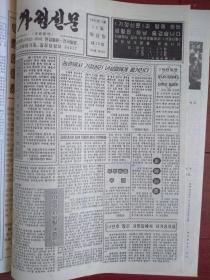 家庭新闻(朝鲜文)2019年07月24日(原计划生育报)