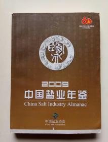 2009中国盐业年鉴