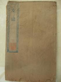 清代大开本木刻线装本:《左繍/春秋经传集解》卷十五至卷十六(襄公)