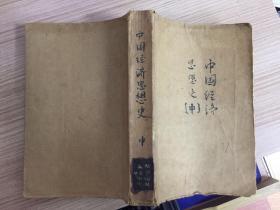 中国经济思想史 中册【封皮外粘有牛皮纸】