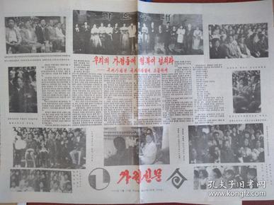 家庭新闻(朝鲜文)2019年07月24日(《家庭新闻》庆典专刊)