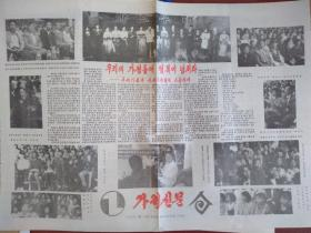 家庭新闻(朝鲜文)1994年5月19日(《家庭新闻》庆典专刊)