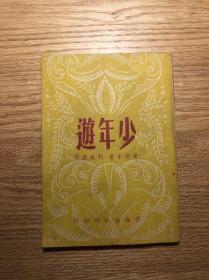《少年游》(歌德等著,刘盛亚译,云海出版社民国三十六年三版)