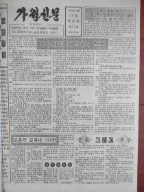 家庭新闻(朝鲜文)1994年5月26日(原计划生育报)