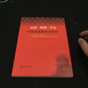 震慑·抑制·净化:中国反腐新常态研究