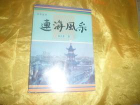 红古丛书《连海风采》