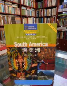 国家地理科学探索丛书:南美洲