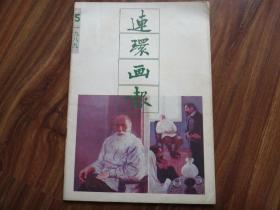 连环画报 1989年第5期
