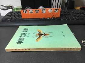 中国农区胡蜂