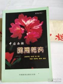 中国西部药用花卉