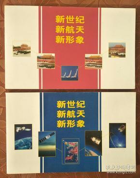 新世纪、新航天、新形象60分邮政明信片两件(6一15)合售