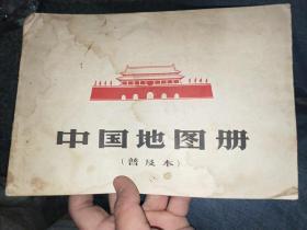 中国地图册(普及版)