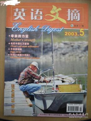 英语文摘2003年5月总27期