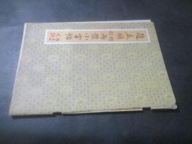 赵孟頫楷行两体小字帖