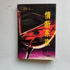 《情断东京》作品从主人公北京姑娘苏晓楠踏进《香万里》酒吧入笔,描述了三位吧女和一位吧男在东京求生存的坎坷经历