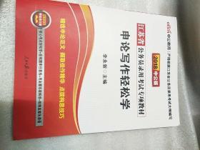 2018江苏省公务员录用考试专项教材:申论写作轻松学