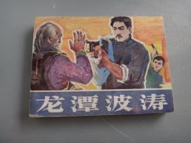 连环画:龙潭波涛,1985年1版1印