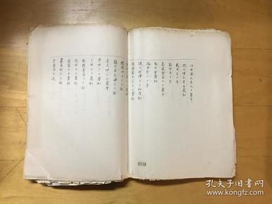 《魏叔子文集》批校原始稿本一宗约100余页  从中华书局此书出版物可大致推断出作者应为文史学家胡守仁