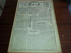 民国33年8月16日《解放日报》冀鲁豫湖西分区反碉堡斗争胜利;一二九师与晋冀鲁豫边区;