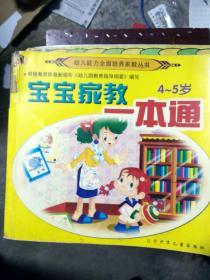 宝宝家教一本通 4-5岁