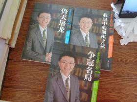 新世纪围棋之魅: 倚天屠龙、争冠名局、我眼中的围棋十诀 (3册)