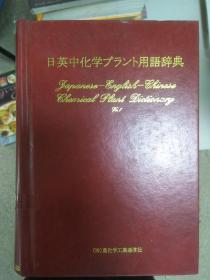 现货~ Japanese, English, Chinese chemical plant Glossary (2007)